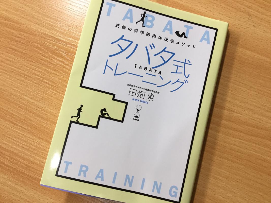 トレーニング Hiit